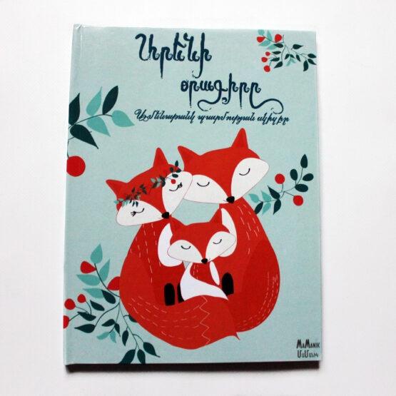 Արենի օրագիրը